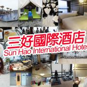 【雲林住宿】三好國際酒店 大泳池 大床 有浴缸 早餐自助多樣 景色超好