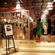 漂亮餐廳高貴不貴,美味又道地廣式料理/Grand Hyatt Taipei - 台北君悅酒店(捷運101世貿站)