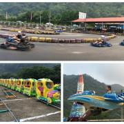 『新竹內灣景點』是GO Kart 賽車場也是小型兒童樂園 ||內灣金哪吒賽車場|| 內灣老街一日遊!