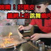 【台南中西區 X 田季發爺】烤功幼幼班嘛免驚、一根夾子教你烤到肉片會跳舞