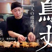 【忠孝新生】日本「鳥丈爐端燒」稻草串燒 船槳送菜 庶民美味 獨家吟釀