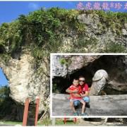 『台東景點』石雨傘風景區 ||男人的石|| 令人害羞的景點x台東海線景點台11線!