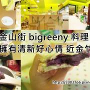 【好食分享】#ad 新竹金山街 bigreeny 料理.家 一早擁有清新好心情 近金竹科