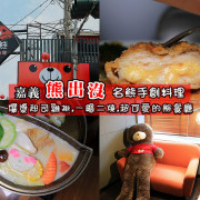 [嘉義美食] 熊出沒!!!~超可愛的名熊手創料理:熊熊陪你吃飯~激推超濃郁牛奶鍋,一鍋二吃,乳酪雞排外酥內嫩~打卡送大顆冰淇淋~