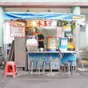 【台北美食】圓環阿勝愛玉冰-超過55年老字號美食路邊攤