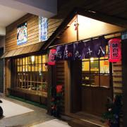 【台南居酒屋】昭和九十八|宵夜新發現。和緯路上超有Fu的居酒屋,有著好吃的日本料理。