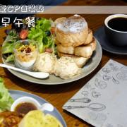 【台南早午餐】正林早午餐|深藏不露的東區早午餐|文青最愛CP值滿點|影城附近早午餐