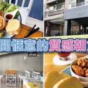 【台南早午餐】正林烘焙坊|悠閒愜意的質感朝食|驚喜菜單甜鹹都推|超澎湃元氣輕食