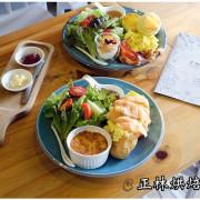 【台南早午餐】正林烘焙坊 |東區早午餐推薦|煙燻鮭魚可頌香氣十足|台南文青系Brunch