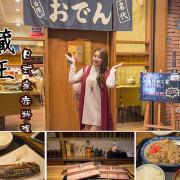 【桃園。蘆竹美食】藏王日式家庭料理店 / 南崁日式料理 / 丼飯 / 關東煮~饕客們會想再訪。品嚐的道地日本味