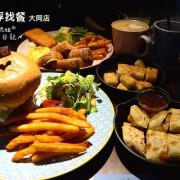 歐浮找餐-親民的價格,咖啡館的氣氛,看電影前先吃飽早餐吧!@台北市大同區/民權西路/早午餐/咖啡/漢堡/蛋餅/民權西路站