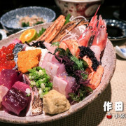 【捷運國父紀念館站】作田や無菜單創作料理~豪華海景丼超級彭湃又新鮮おいしいね