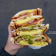 【台北美食|松山】明治天皇現烤三明治|異國風味熱壓三明治平價又美味