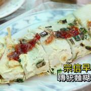 【台南東區-美食】芯芯要去【宗信早點】~噓!!!這裡有好吃傳統麵糊蛋餅而且沒什麼遊客知道喔