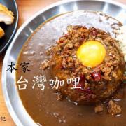 [松江南京] 本家台灣咖哩:台南擔仔肉燥 vs 日本咖哩 - 國民美食擦出愛的火花~