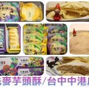 先麥芋頭酥 / 台中中港店✪芋頭酥×奶油小酥餅×芋頭小酥餅×台中人氣伴手禮
