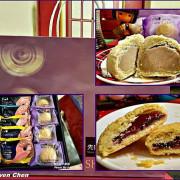 《伴手禮》台灣紫色傳奇的國宴點心/先麥芋頭酥/先麥悠遊的島伴手禮盒系列/最佳下午茶小確幸的點心/藍莓雙餡太陽餅/鳳梨雙餡太陽餅-『先麥花玉禮盒』品嚐記