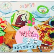 2017台南早午餐/✿WHY東西✿/不用飛到日本也能吃到超萌手繪療癒餐點!!!/無臉男圖案吐司,手繪拉花