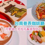 【台南。巷弄咖啡廳】迪士尼拉花&造型吐司,充滿迪士尼公仔、餐點好吃的溫馨小店 - Fun閃情旅