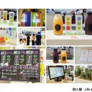 【台南中西區-果汁】可愛積木DIY點餐│想喝什麼果汁自己排~~都奇果汁Dochi Juice