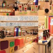 吃。台南|自由組合新鮮蔬果,熱量營養都能看到超神奇「Dochi Juice 都奇果汁」。