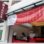 [食記]►台南東區◄下午點心時光最佳的選擇-舊識紅豆餅崇德店