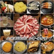 北海道スープカレーGARAKU 台灣~湯咖哩︱台北美食︱美食王國