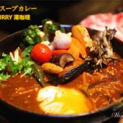 台北信義。北海道スープカレーGARAKU 台灣。日式湯咖哩/湯頭可喝/辣度可選/牛腹肉SHABU SHABU涮涮鍋/蔬菜湯咖哩體驗。