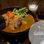 食台北|GARAKU湯咖哩,免搭飛機就可享用的札幌人氣咖哩 / 信義區