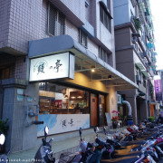 [台南] 東區 鰻の亭 現烤鰻魚料理