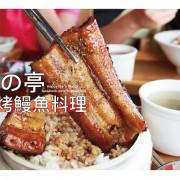 吃。台南 現烤鰻魚料理「鰻の亭 崇善店」。