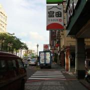 吃。台南 南區・生魚片・握壽司「富田日本料理」。