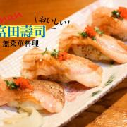 台南 美食 驚喜滿分的無菜單料理--富田壽司