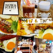【高雄前鎮】NOW&THEN│優雅✿文青早午餐(大魯閣草衙道店)