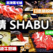 【婧SHABU】安格斯背肩日本葛粉條 北海道牛奶鍋 新北產業園區