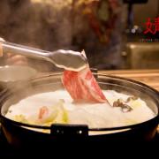 新莊|婧 shabu 火鍋涮涮鍋,喝得到真材實料熬煮的日式高質感湯頭!