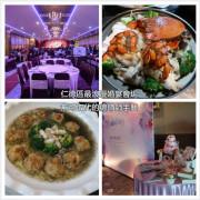 【台南喜宴餐廳】金冠台菜海鮮婚宴餐廳|20多年老字號|臺菜海鮮類最佳首選