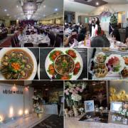 【台南喜宴餐廳】金冠台菜海鮮婚宴餐廳|婚宴場地首選!場地氣派,料理出色!