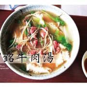 吃。台南|永康美食・國產牛肉「阿銘牛肉湯」。