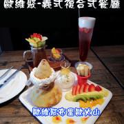 【松菸美食】台北東區聚餐、甜點下午茶餐廳推薦:Oridream Food 歐維聚義式複合式餐廳,獨創歐維聚布里歐火山一定要吃看看!