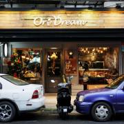【洋食】台北信義 歐維聚OriDream 華麗與美味的饗宴 聚餐推薦