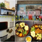 【台南北區】『台南早午餐。聚餐。下午茶。旺德實驗室』~跳進樹洞的愛麗絲,童話世界裡的早午餐。