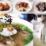 吃。台南|東區・在地老饕必訪「七海魚肚專賣店」。
