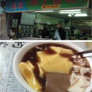 [新竹城隍廟商圈] 三色布丁豆花 古早味豆花 水果豆花 雞蛋豆花 鮮奶豆花 巧克力豆花