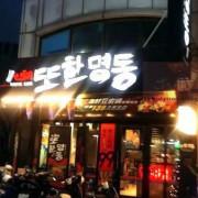 [食記/嘉義]也明洞韓式料理~特別小菜豆腐鍋平價