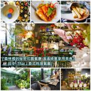 【台中美食】Thaï.J泰式料理。都市裡的夢幻叢林花園 道地特色泰式料理。讓人一秒到曼谷的感覺。台中絕美餐廳 相機拍不停。台中南屯區
