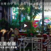 《LIFE Vlog》台灣 台中 南屯 美食 Thai.J 泰J花園餐廳【KevenTV】