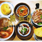 ◊ 擺脫港式料理油膩重鹹的刻板印象 提供輕料理台灣港食 以食材原味新風貌呈現 ➩ 糖伯虎 台灣港食 點心 糖水 甜品