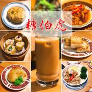 【板橋‧美食】糖伯虎-台灣港食·點心·糖水·甜品。平價港飲,糖伯虎點秋香?