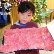 [台北火鍋]饗樂SHABU精緻鍋品。四川綠麻辣鍋/大份量肉盤/翼板牛/松阪豬/兒童餐體驗。民生社區美食。